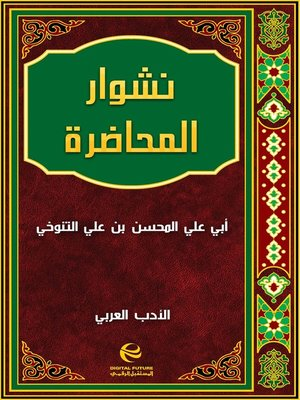 cover image of نشوار المحاضرة - جزء 2