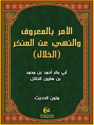 cover image of الأمر بالمعروف والنهي عن المنكر (الخلال)