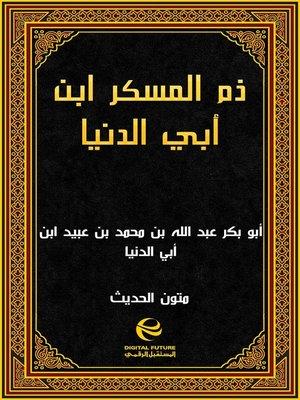 cover image of ذم المسكر ابن أبي الدنيا
