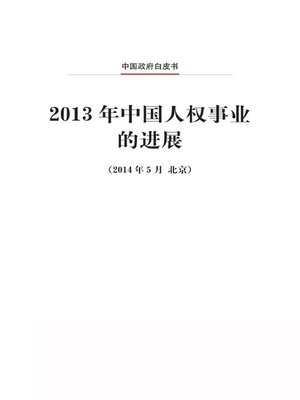 cover image of 2013年中国人权事业的进展 (Progress in China's Human Rights in 2013)