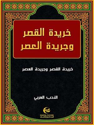 cover image of خريدة القصر وجريدة العصر