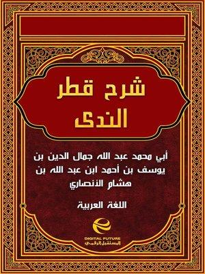 cover image of شرح قطر الندى
