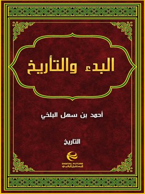 cover image of البدء والتأريخ - جزء 1