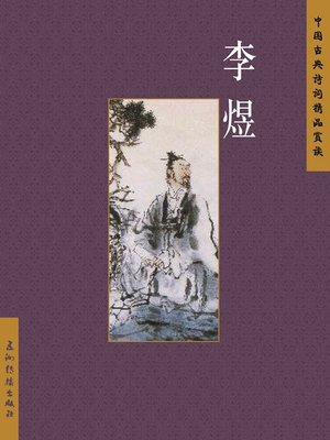 cover image of 李煜(Li Yu)
