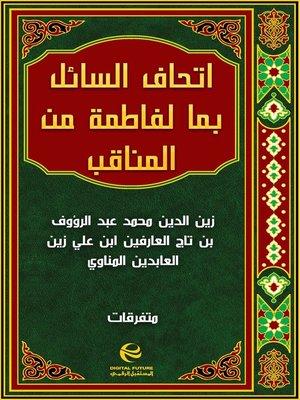 cover image of اتحاف السائل بما لفاطمة من المناقب