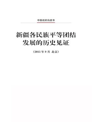 cover image of 新疆各民族平等团结发展的历史见证 (Historical Witness to Ethnic Equality, Unity and Development in Xinjiang)