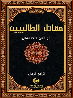 cover image of مقاتل الطالبيين