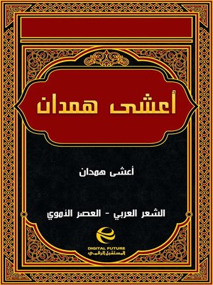 cover image of أعشى همدان
