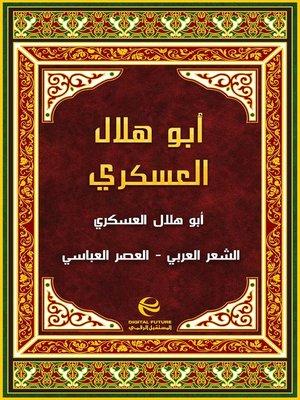 cover image of أبو هلال العسكري