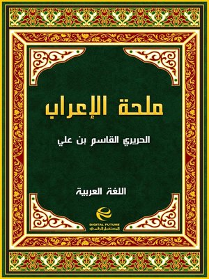cover image of ملحة الإعراب