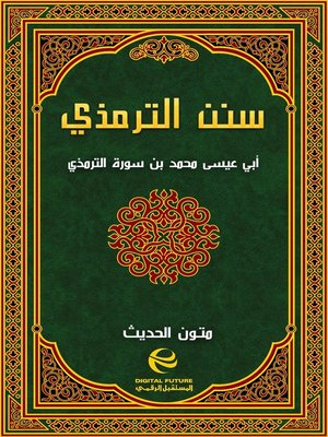 cover image of سنن الترمذي