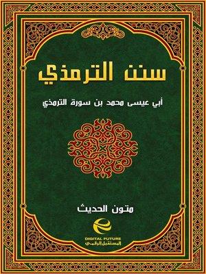 cover image of سنن الترمذي