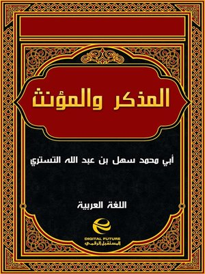 cover image of المذكر والمؤنث - جزء 2