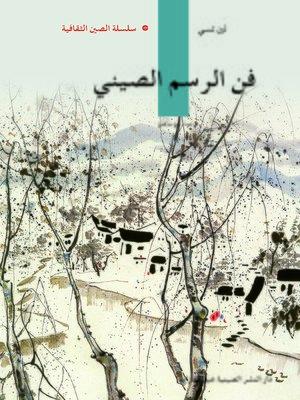 cover image of الرسم الصيني (中国绘画艺术)