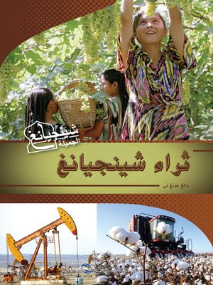 cover image of شينجيانغ الغنية الخصبة (富饶新疆)