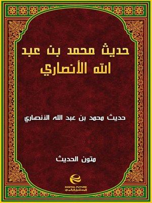 cover image of حديث محمد بن عبد الله الأنصاري
