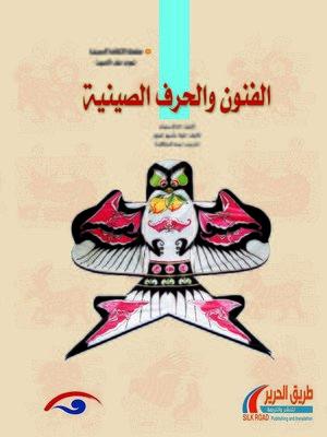 cover image of الفنون والحرف الصينية (中国传统工艺)