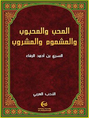 cover image of المحب والمحبوب والمشموم والمشروب - جزء 1