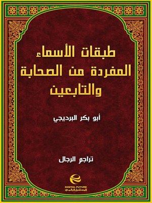 cover image of طبقات الأسماء المفردة من الصحابة والتابعين