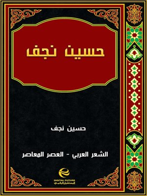 cover image of حسين نجف