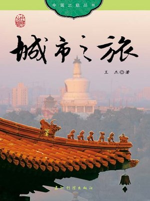 cover image of 城市之旅(Cities in China)