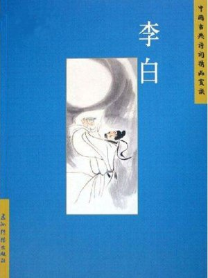 cover image of Li Bai (李白中国古典诗词精品赏读丛书)