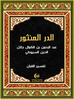cover image of الدر المنثور في التفسير المأثور