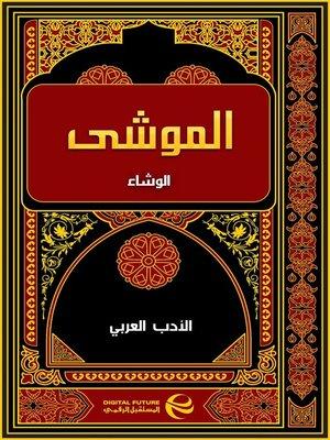 cover image of الموشى في الظرف والظرفاء
