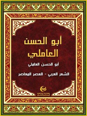 cover image of أبو الحسن العاملي