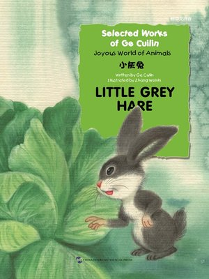 cover image of 小灰兔(Little Grey Hare)