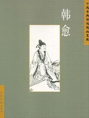 cover image of 韩愈(Han Yu)