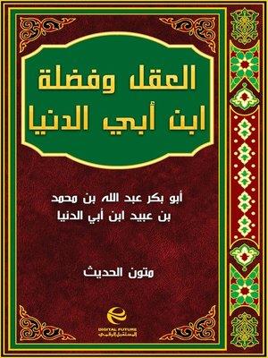 cover image of العقل وفضلة ابن أبي الدنيا