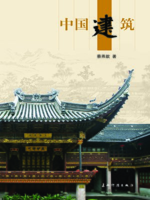 cover image of 中国建筑 (Chinese Architecture)