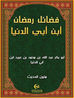 cover image of فضائل رمضان أبن أبي الدنيا