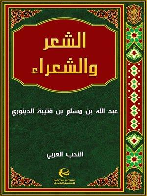 cover image of الشعر والشعراء - جزء 3
