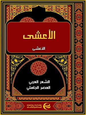 cover image of الأعشى
