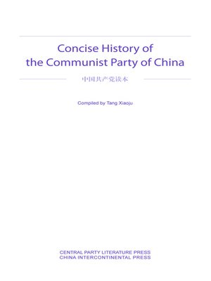 cover image of Concise History of the Communist Party of China (中国共产党读本)