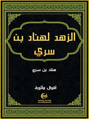 cover image of الزهد لهناد بن سري