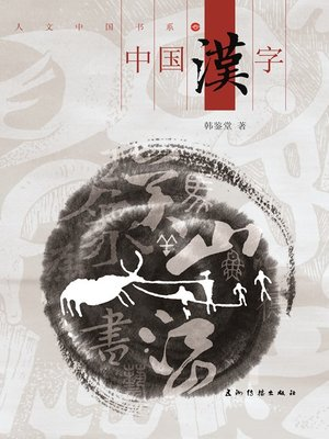cover image of 中国汉字(Chinese Characters)