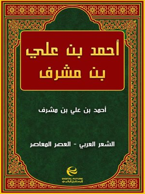 cover image of أحمد بن علي بن مشرف