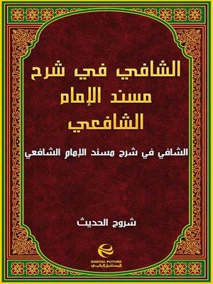 cover image of الشافي في شرح مسند الإمام الشافعي