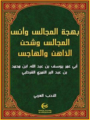 cover image of بهجة المجالس وأنس المجالس وشحن الذاهن والهاجس - جزء 1