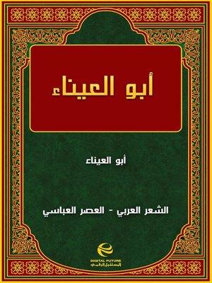 cover image of أبو العيناء