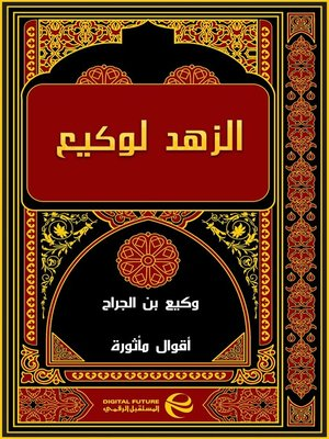 cover image of الزهد لوكيع