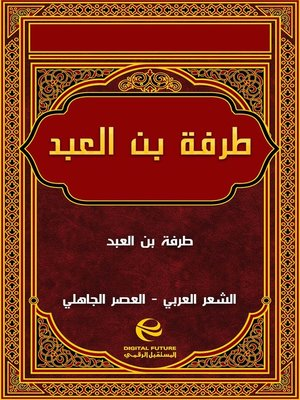 cover image of طرفة بن العبد