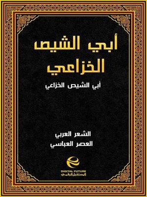 cover image of أبي الشيص الخزاعي