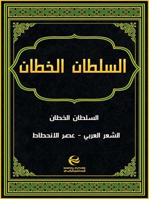 cover image of السلطان الخطان