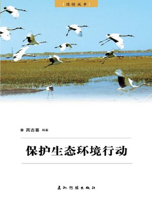 cover image of 保护生态环境行动(Protecting China's Ecological Environment)