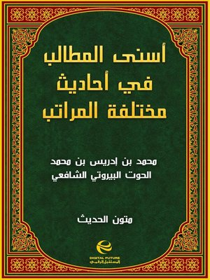 cover image of أسنى المطالب في أحاديث مختلفة المراتب