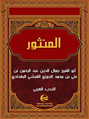 cover image of المنثور